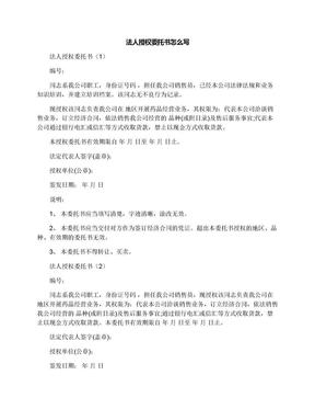 法人授权委托书怎么写.docx