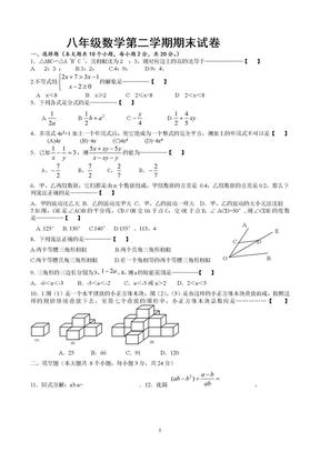 八年级下册数学期末试卷 (1).doc