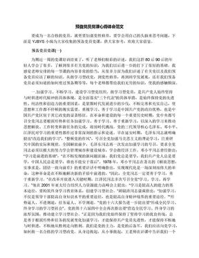 预备党员党课心得体会范文.docx