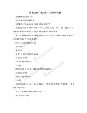 输电线路安全生产管理组织机构.doc