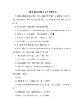 经典都市言情小说合集[整理].doc