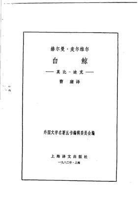 白鲸[美]麦尔维尔.曹庸译.pdf