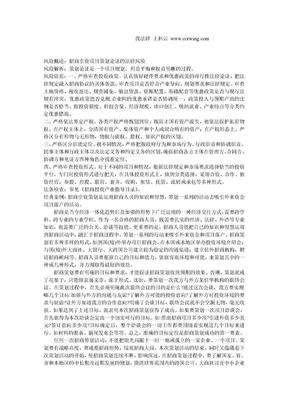 招商引资项目策划论证的法律风险.doc