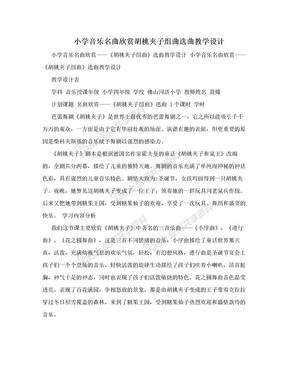 小学音乐名曲欣赏胡桃夹子组曲选曲教学设计.doc