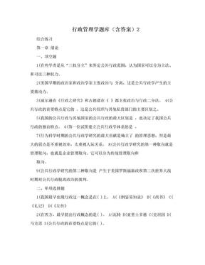 行政管理学题库(含答案)2.doc