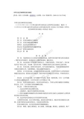 中华人民共和国经济合同法.doc
