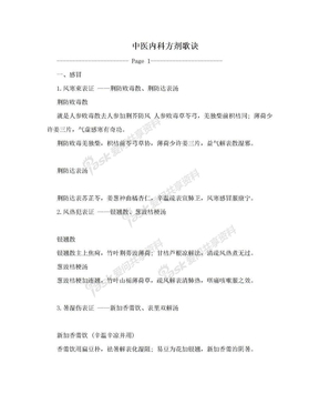 中医内科方剂歌诀.doc