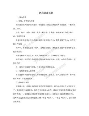 酒店会计核算.doc