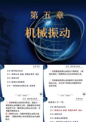 大学物理课件第04章 机械振动1.ppt