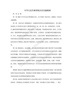 中华人民共和国统计法实施细则.doc