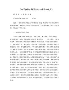 班级管理课题研究实施方案.doc