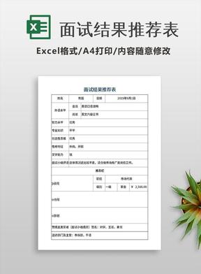 面试结果推荐表.xlsx