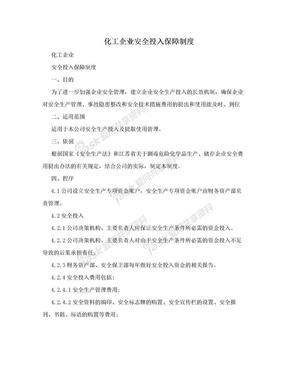 化工企业安全投入保障制度.doc