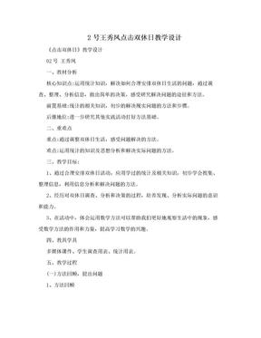 2号王秀凤点击双休日教学设计.doc