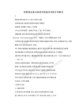 经阴道无张力尿道中段悬吊术的手术配合.doc