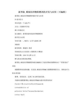 新型涤_棉混纺织物阻燃剂的开发与应用(可编辑).doc