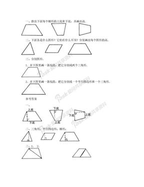 平行四边形和梯形练习.doc
