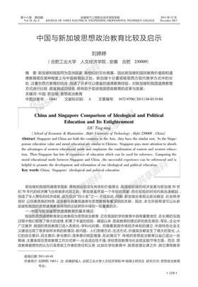 中国与新加坡思想政治教育比较及启示.kdh.pdf
