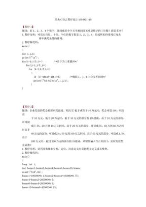 经典C语言程序设计100例1.docx