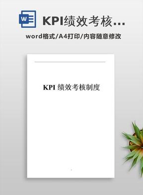 KPI绩效考核制度