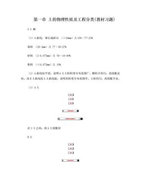 土力学课后习题部分答案(重庆大学出版社).doc