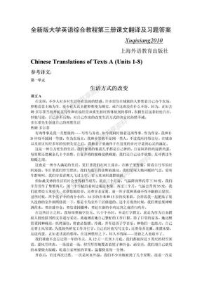 全新版大学英语综合教程第三册课文翻译及习题答案.doc