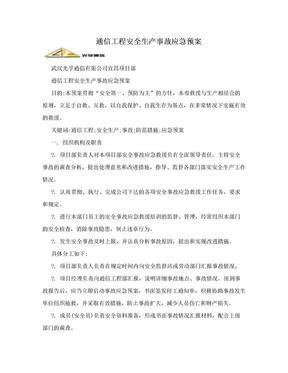 通信工程安全生产事故应急预案.doc