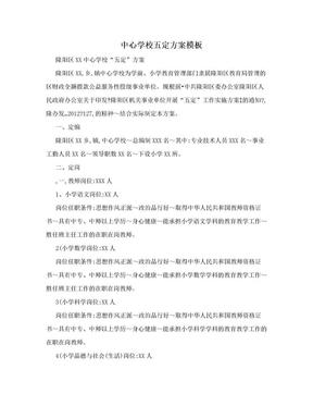 中心学校五定方案模板.doc