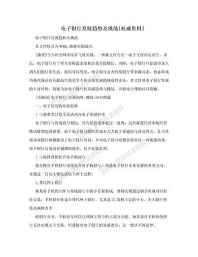 电子银行发展趋势及挑战[权威资料].doc