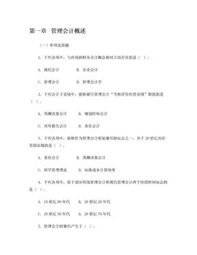 管理会计习题集及答案(修改后).doc