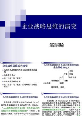 企业战略管理讲座课件-邹昭晞(企业战略思维演变).ppt
