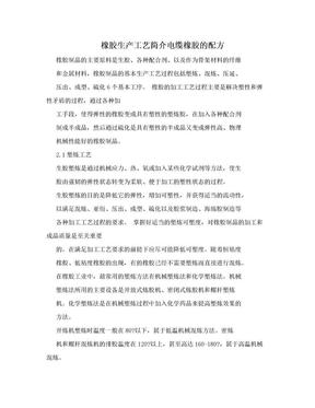 橡胶生产工艺简介电缆橡胶的配方.doc