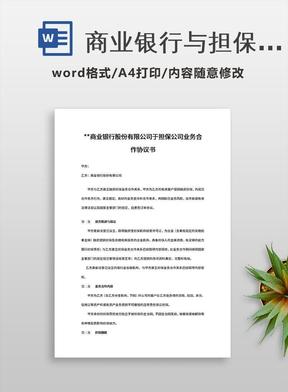 商业银行与担保公司合作协议书