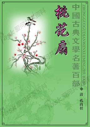 古典文学名著百部058  桃花扇(清)孔尚任.pdf