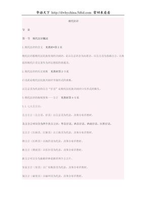 北语黄廖版现代汉语笔记.doc