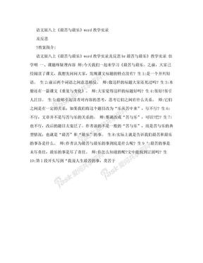 语文版八上《最苦与最乐》word教学实录及反思.doc
