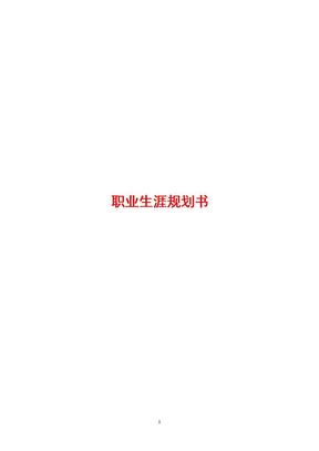 职业生涯规划书.doc