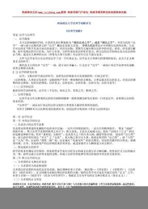 西南政法大学考研资料、法理学初阶讲义、西政考研资料.doc