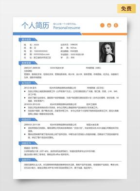 市场营销个人简历范文.docx