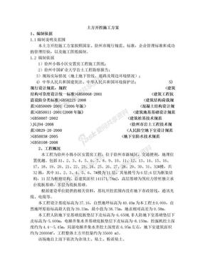 土方开挖施工方案(专家论证).doc