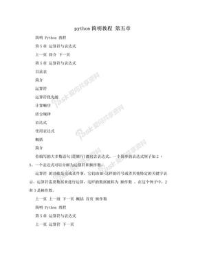 python简明教程 第五章.doc