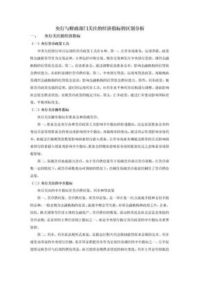 央行关注的经济指标与财政部门关注的经济指标的区别--杨.docx