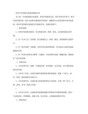 官西小学校园文化建设规划方案.doc