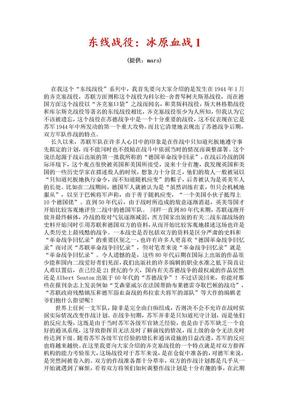 东线战役:冰原血战(mars著).doc