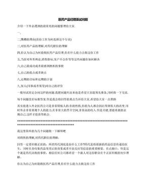 医药产品经理面试问题.docx