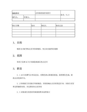 点读书印刷质量控制文件.doc
