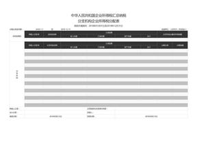 企业所得税分支机构企业所得税分配表.xls