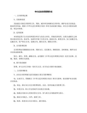 中小企业合同管理办法.docx