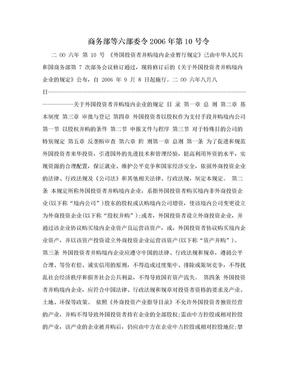 商务部等六部委令2006年第10号令.doc