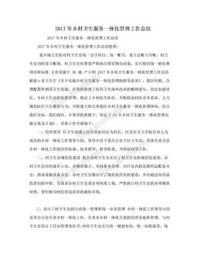 2017年乡村卫生服务一体化管理工作总结.doc